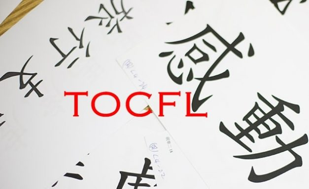 Chứng chỉ TOCFL
